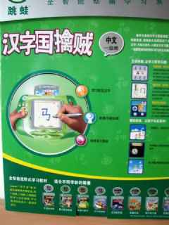 Leapster pour Leap Frog en chinois